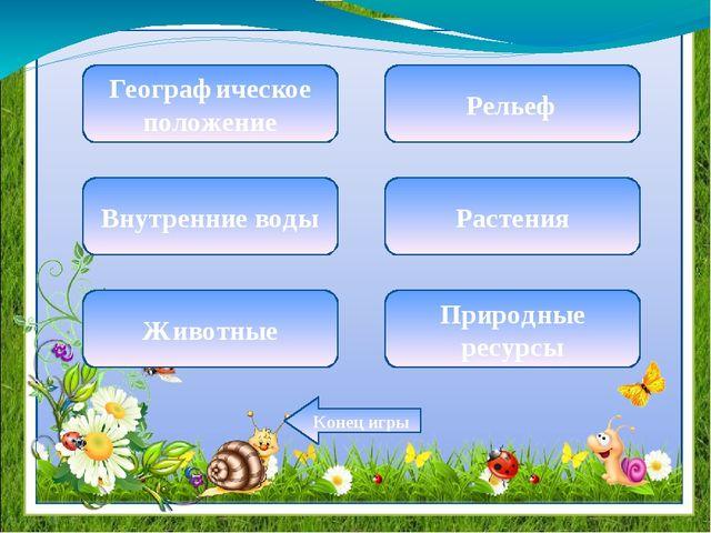 В Саратовской области преобладает равнинный рельеф, так как в основании терр...