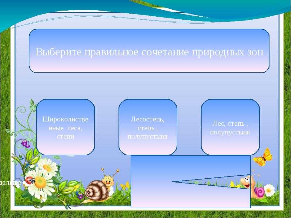 В почвенном покрове преобладают Черноземы и солонцы Серые лесные и черноземны...
