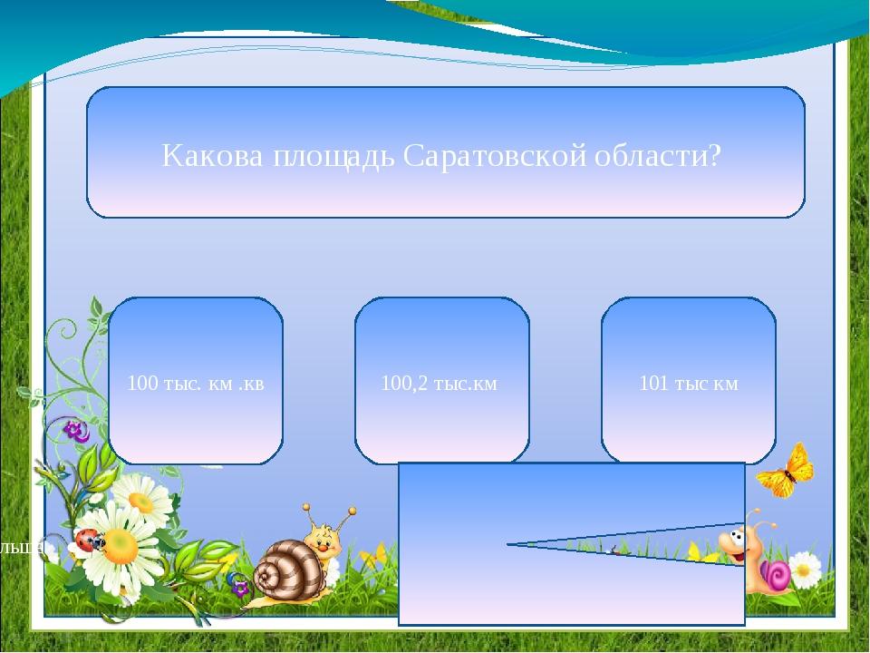 Большая часть рек Саратовской области относится к бассейну… Атлантического ок...