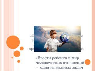 Педагогический проект «Социально-коммуникативное развитие детей дошкольного