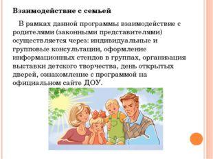 Взаимодействие с семьей В рамках данной программы взаимодействие с родителями