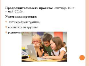 Продолжительность проекта: сентябрь 2015 – май 2016г. Участники проекта: д