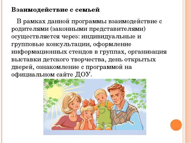 Взаимодействие с семьей В рамках данной программы взаимодействие с родителями...