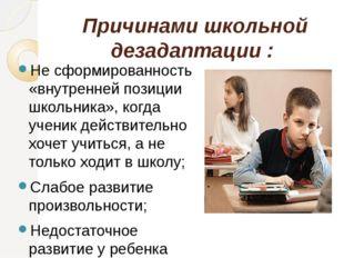Причинами школьной дезадаптации : Не сформированность «внутренней позиции шко