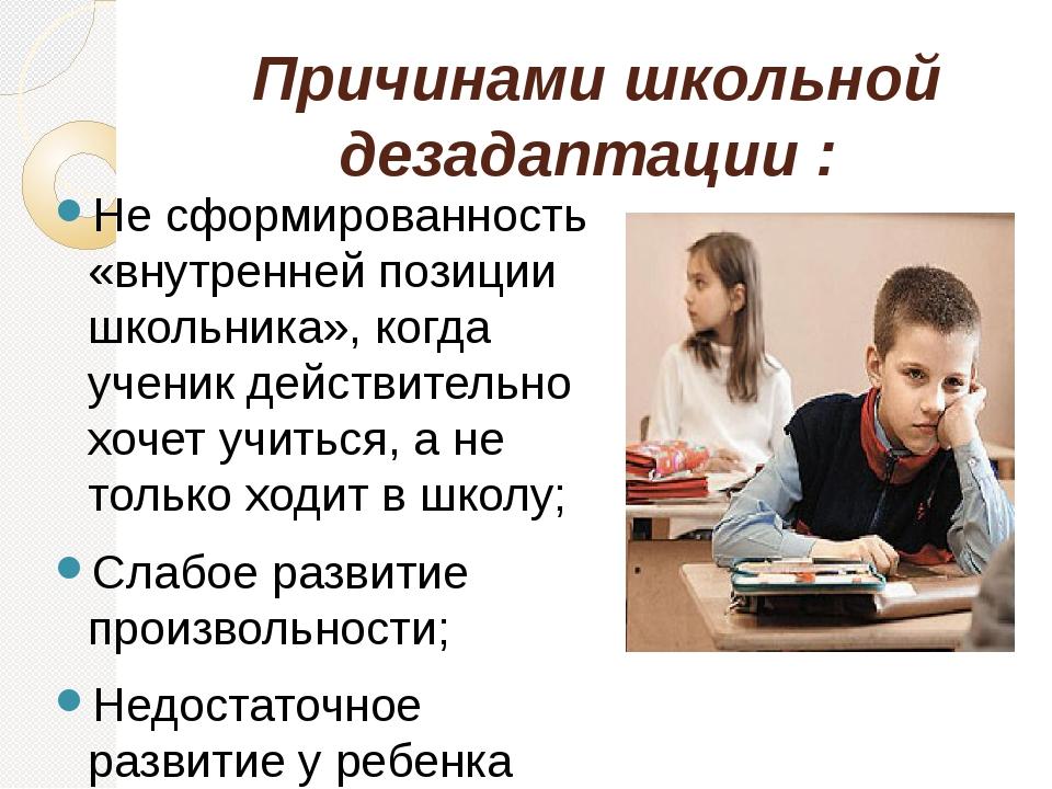 Причинами школьной дезадаптации : Не сформированность «внутренней позиции шко...