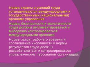 Норма охраны и условий труда устанавливаются международными и государственным