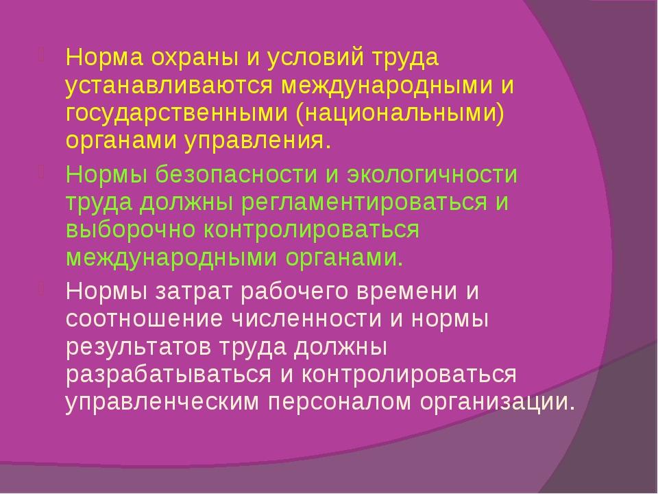 Норма охраны и условий труда устанавливаются международными и государственным...