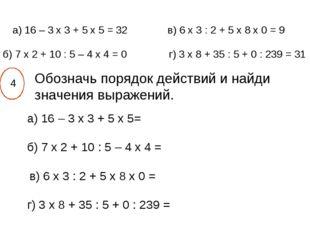 4 Обозначь порядок действий и найди значения выражений. а) 16 – 3 х 3 + 5 х 5