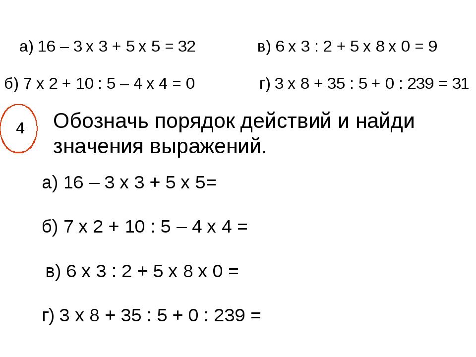 4 Обозначь порядок действий и найди значения выражений. а) 16 – 3 х 3 + 5 х 5...