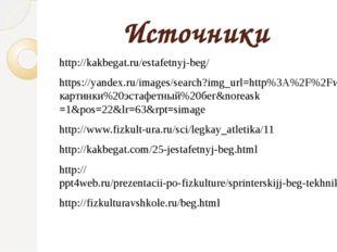 Источники http://kakbegat.ru/estafetnyj-beg/ https://yandex.ru/images/search