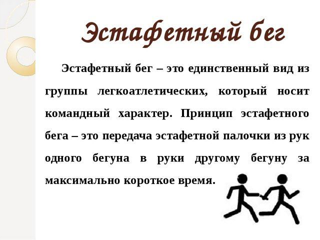 Эстафетный бег Эстафетный бег – это единственный вид из группы легкоатлетичес...