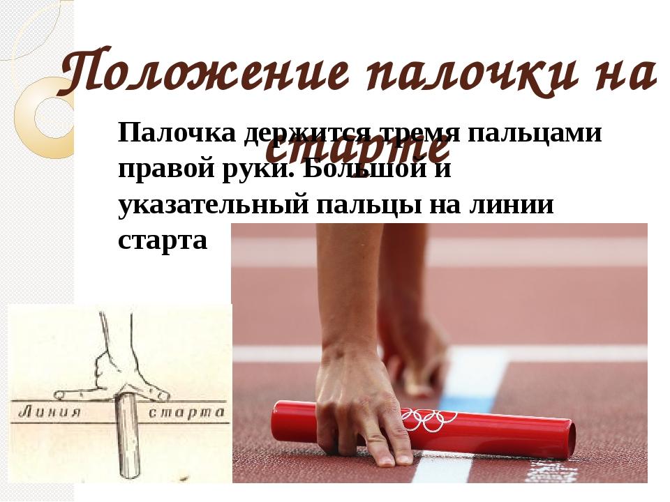 Положение палочки на старте Палочка держится тремя пальцами правой руки. Боль...