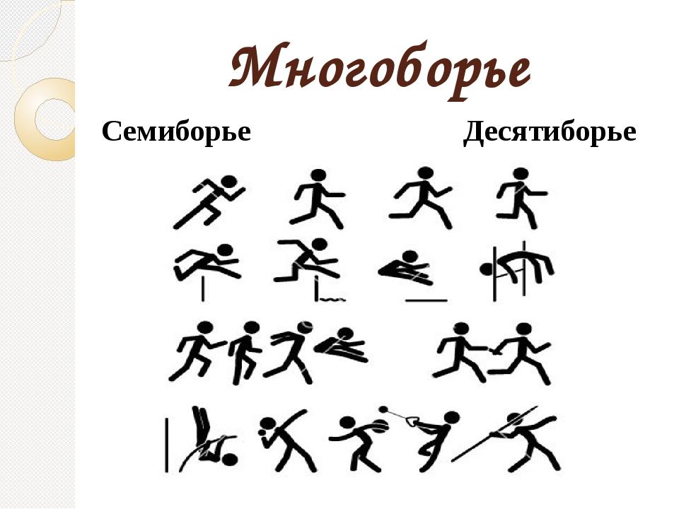 Многоборье Семиборье Десятиборье