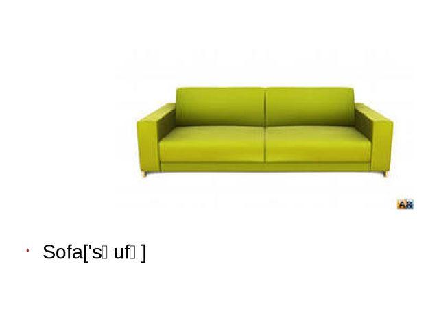 Sofa['səufə]