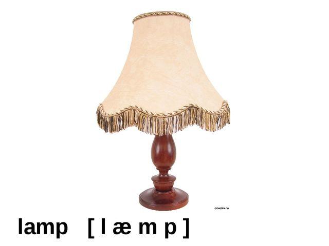 lamp [ l æ m p ]