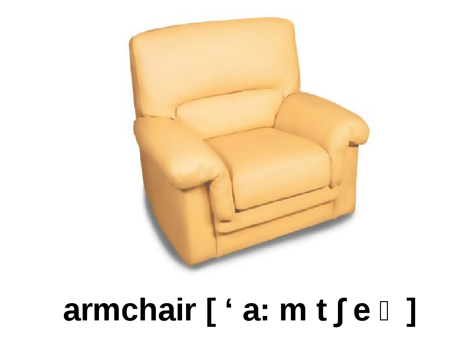 armchair [ ' a: m t ∫ e ə ]
