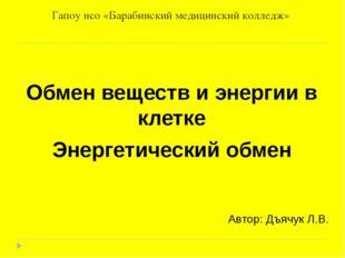 Гапоу нсо «Барабинский медицинский колледж» Обмен веществ и энергии в клетке