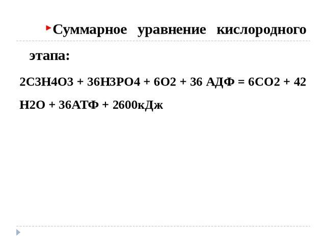 Суммарное уравнение кислородного этапа: 2С3Н4О3 + 36Н3РО4 + 6О2 + 36 АДФ = 6С...