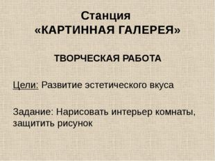 Станция  «КАРТИННАЯ ГАЛЕРЕЯ»  ТВОРЧЕСКАЯ РАБОТА  Цели: Развитие эстетичес