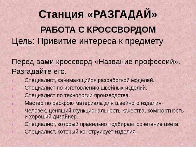 Станция «РАЗГАДАЙ» РАБОТА С КРОССВОРДОМ Цель: Привитие интереса к предмету...