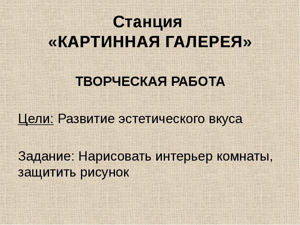 Станция  «КАРТИННАЯ ГАЛЕРЕЯ»  ТВОРЧЕСКАЯ РАБОТА  Цели: Развитие эстетичес...
