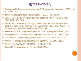 ЛИТЕРАТУРА Богданова Н. Ты мне веришь или нет?//Счастливые родители – 2005. -