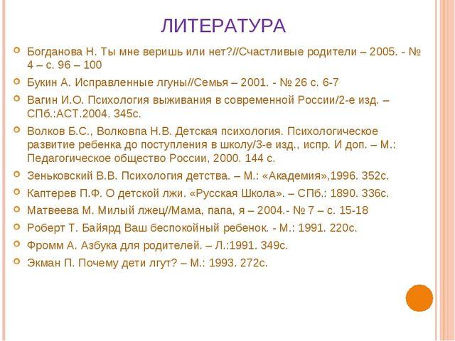 ЛИТЕРАТУРА Богданова Н. Ты мне веришь или нет?//Счастливые родители – 2005. -...
