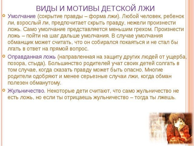 ВИДЫ И МОТИВЫ ДЕТСКОЙ ЛЖИ Умолчание (сокрытие правды – форма лжи). Любой чел...