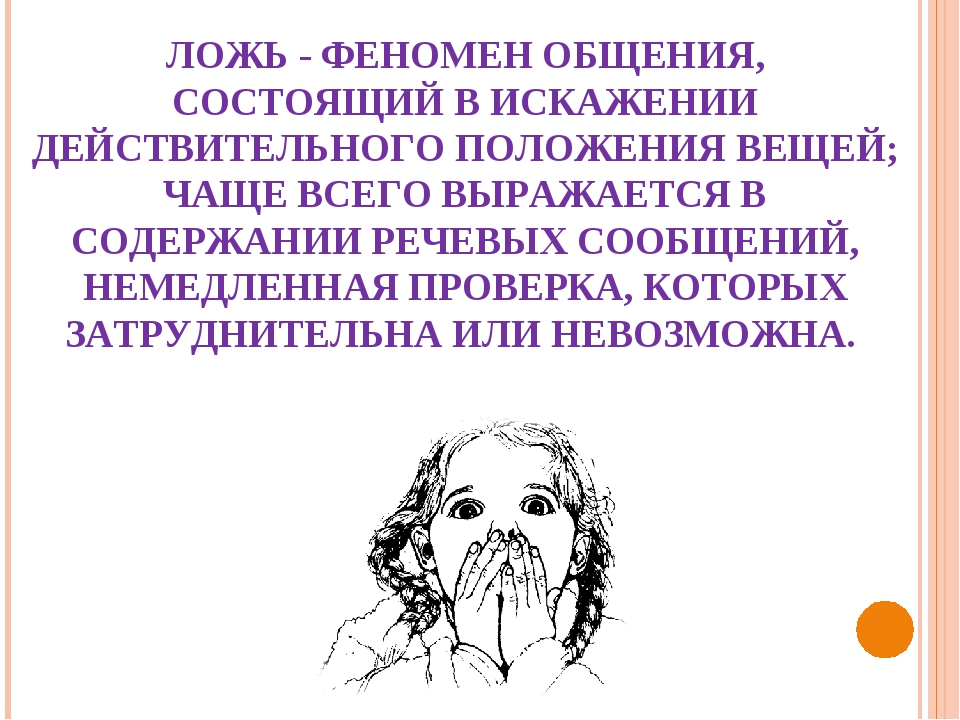 ЛОЖЬ - ФЕНОМЕН ОБЩЕНИЯ, СОСТОЯЩИЙ В ИСКАЖЕНИИ ДЕЙСТВИТЕЛЬНОГО ПОЛОЖЕНИЯ ВЕЩЕЙ...