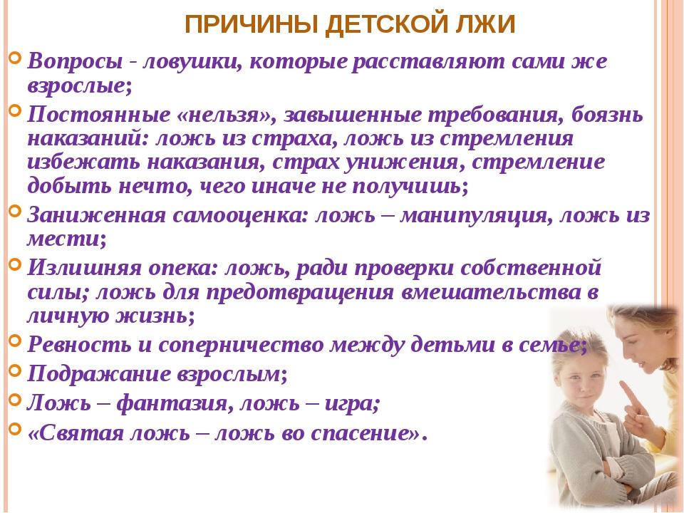 ПРИЧИНЫ ДЕТСКОЙ ЛЖИ Вопросы - ловушки, которые расставляют сами же взрослые;...