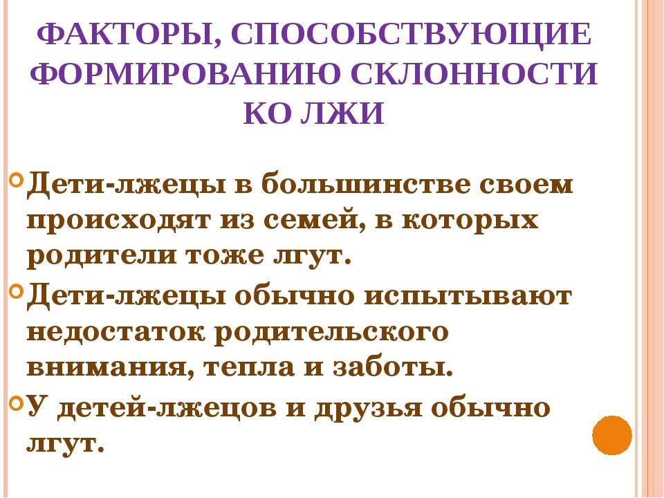 ФАКТОРЫ, СПОСОБСТВУЮЩИЕ ФОРМИРОВАНИЮ СКЛОННОСТИ КО ЛЖИ Дети-лжецы в большинст...