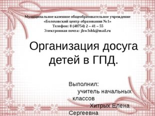 Муниципальное казенное общеобразовательное учреждение «Болоховский центр обра