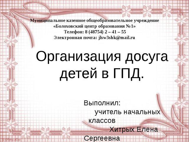 Муниципальное казенное общеобразовательное учреждение «Болоховский центр обра...
