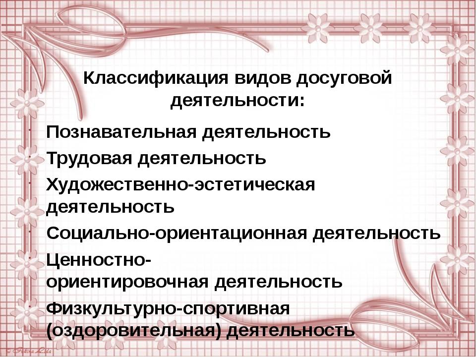 Классификация видов досуговой деятельности: Познавательная деятельность Тру...