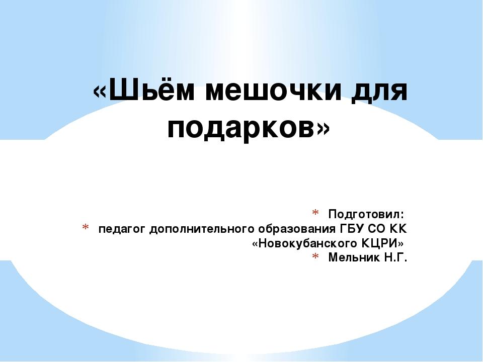 Подготовил: педагог дополнительного образования ГБУ СО КК «Новокубанского КЦР...