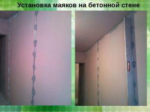 Установка маяков на бетонной стене