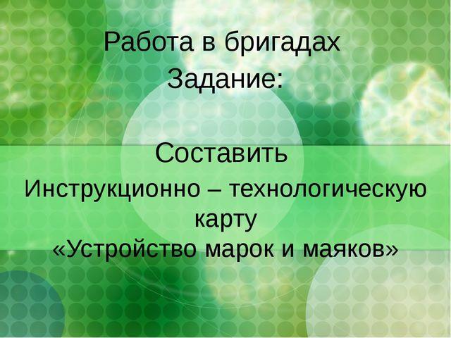 Работа в бригадах Задание: Составить Инструкционно – технологическую карту «У...