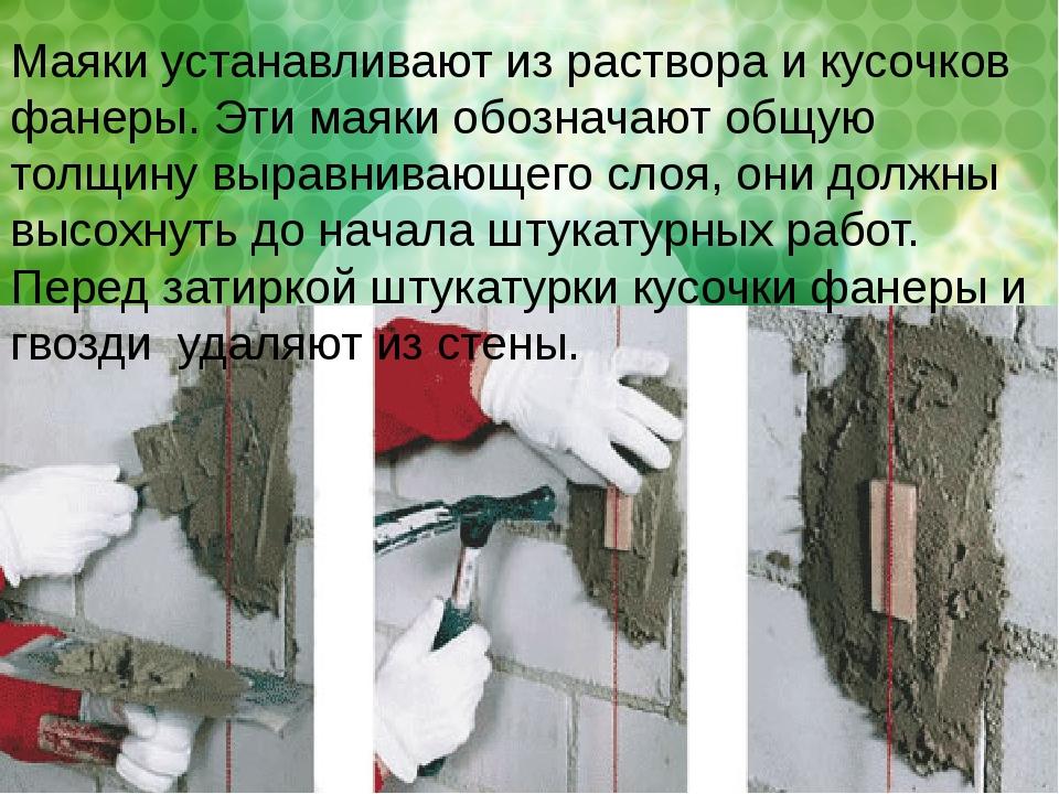 Маяки устанавливают из раствора и кусочков фанеры. Эти маяки обозначают общую...