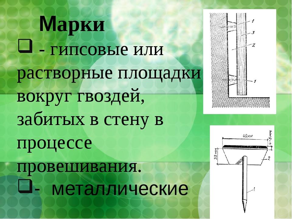 Марки - гипсовые или растворные площадки вокруг гвоздей, забитых в стену в п...