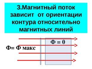 3.Магнитный поток зависит от ориентации контура относительно магнитных линий