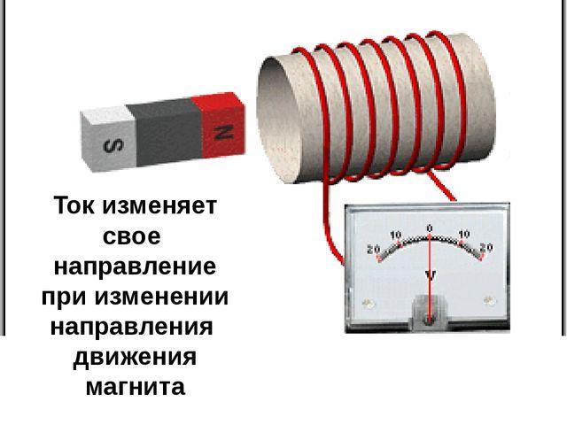 Ток изменяет свое направление при изменении направления движения магнита