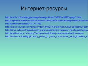 Интернет-ресурсы http://stud24.ru/pedagogy/jekologicheskaya-kltura/156873-458