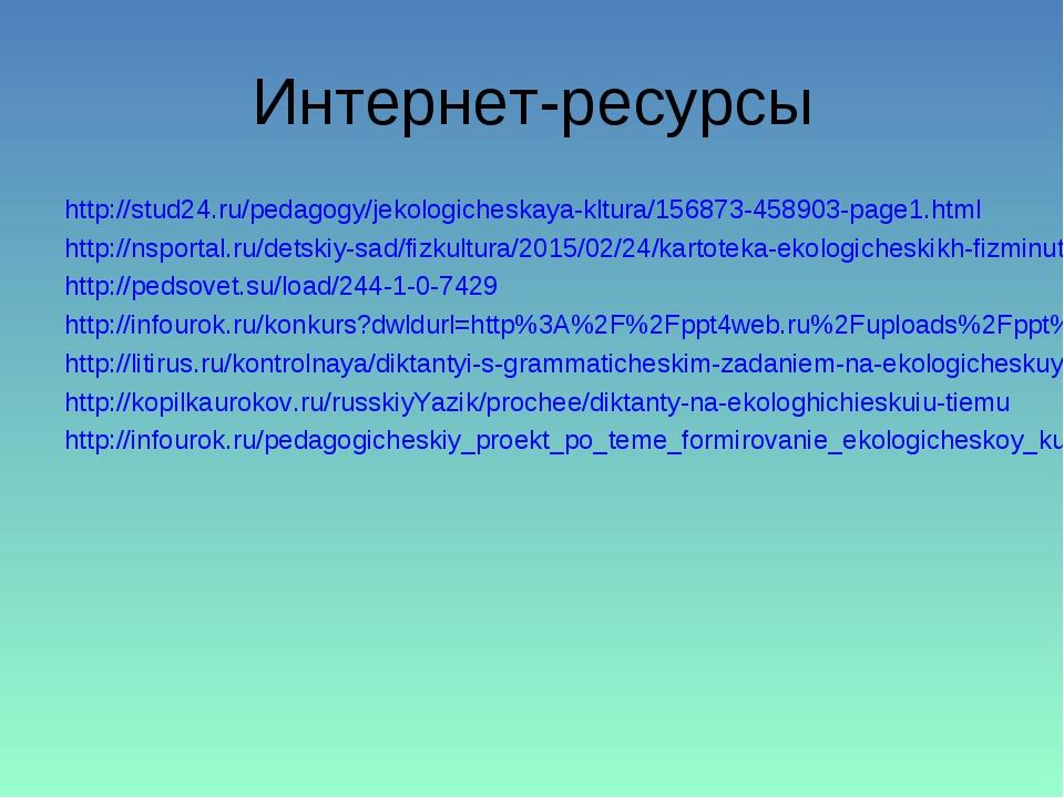 Интернет-ресурсы http://stud24.ru/pedagogy/jekologicheskaya-kltura/156873-458...