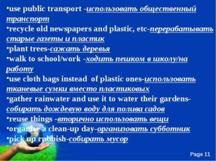 use public transport -использовать общественный транспорт recycle old newspap
