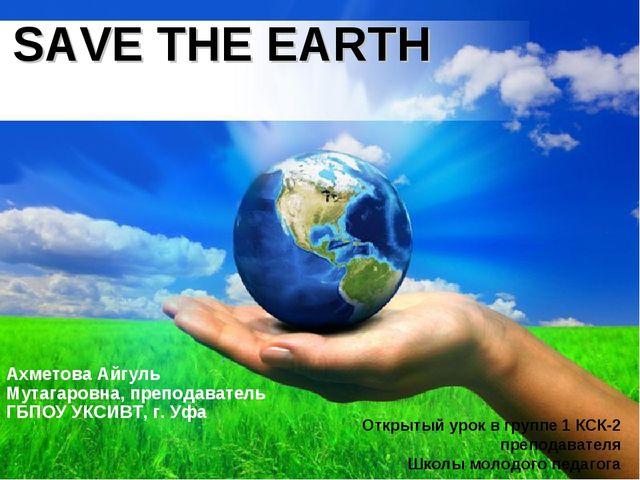 Free Powerpoint Templates SAVE THE EARTH Открытый урок в группе 1 КСК-2 препо...