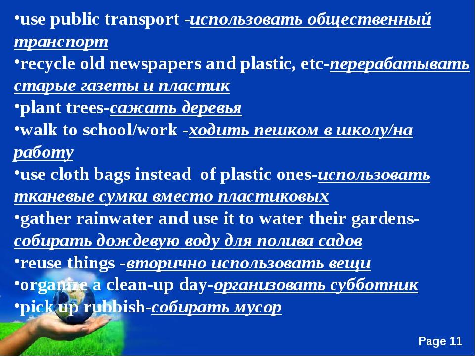 use public transport -использовать общественный транспорт recycle old newspap...