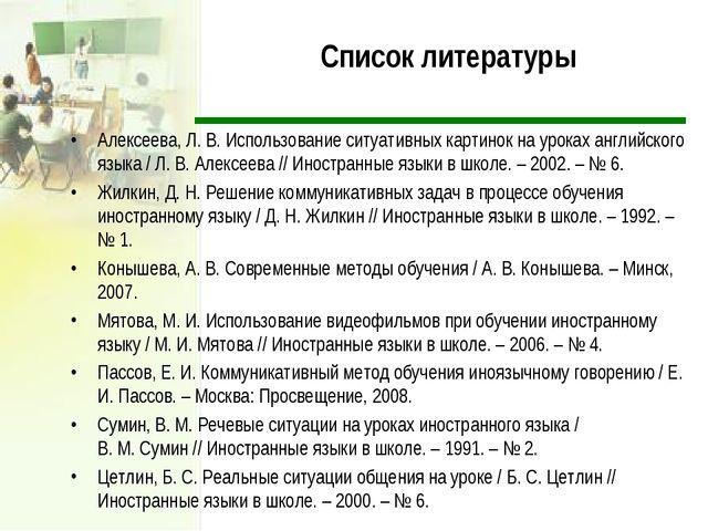 Список литературы Алексеева, Л. В. Использование ситуативных картинок на урок...