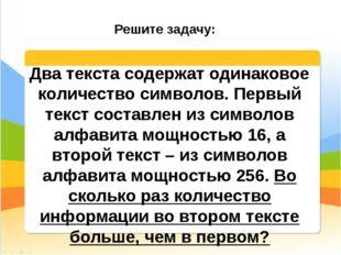 Два текста содержат одинаковое количество символов. Первый текст составлен из