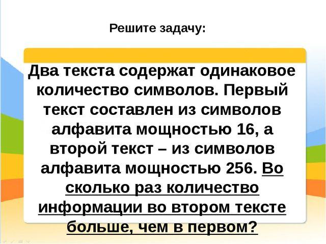 Два текста содержат одинаковое количество символов. Первый текст составлен из...