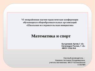 VI межрайонная научно-практическая конференция обучающихся общеобразовательн